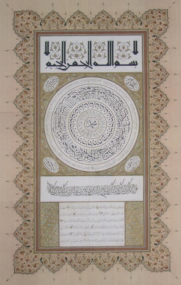 Hilya mit Texten zu der Erbauung der Kaaba und der Geburt des Propheten
